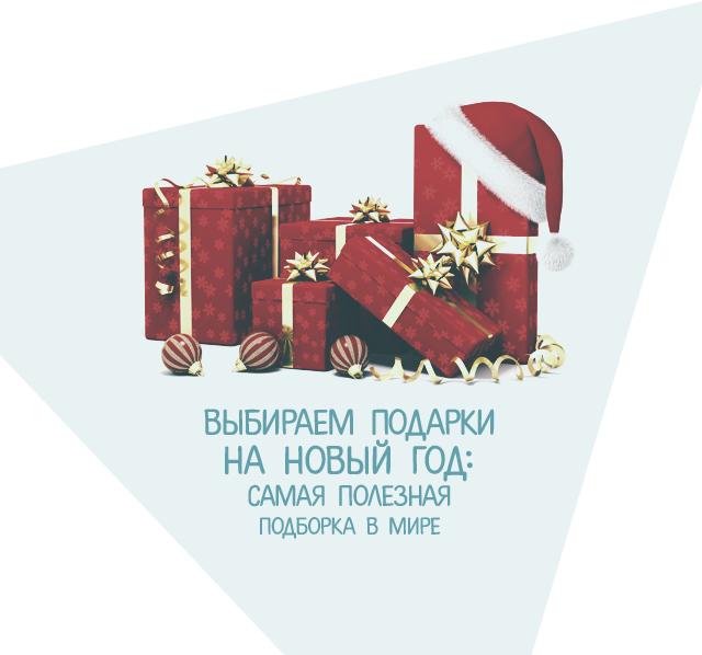Выбираем подарки на Новый год: самая полезная подборка в мире
