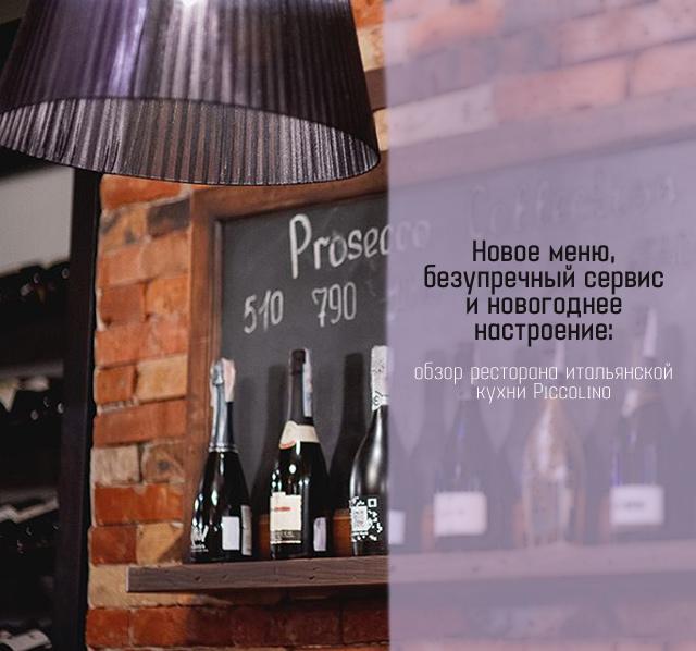 Новое меню, безупречный сервис и новогоднее настроение: обзор ресторана итальянской кухни Piccolino