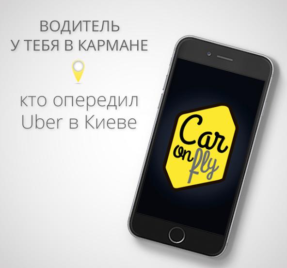 Водитель у тебя в кармане: кто опередил Uber в Киеве?