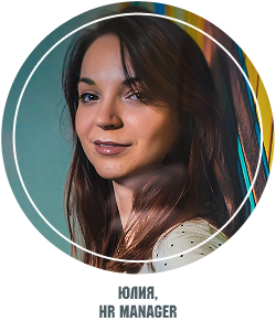 Юлия, HR Manager