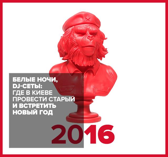 Белые ночи, DJ-сеты: где в Киеве провести старый и встретить Новый год