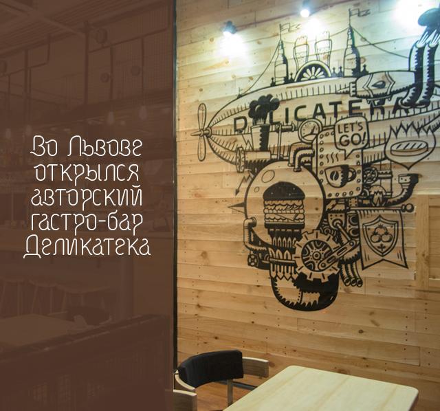 Во Львове открылся авторский гастро-бар Деликатека