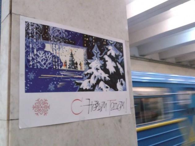 Коллектив метрополитена поздравил своих пассажиров с предстоящими праздниками