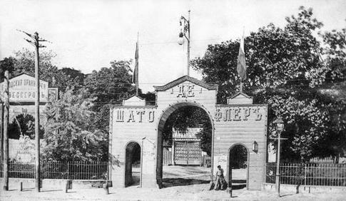 """Шато-де-Флер"", 1906 г., фото wikipedia.org"