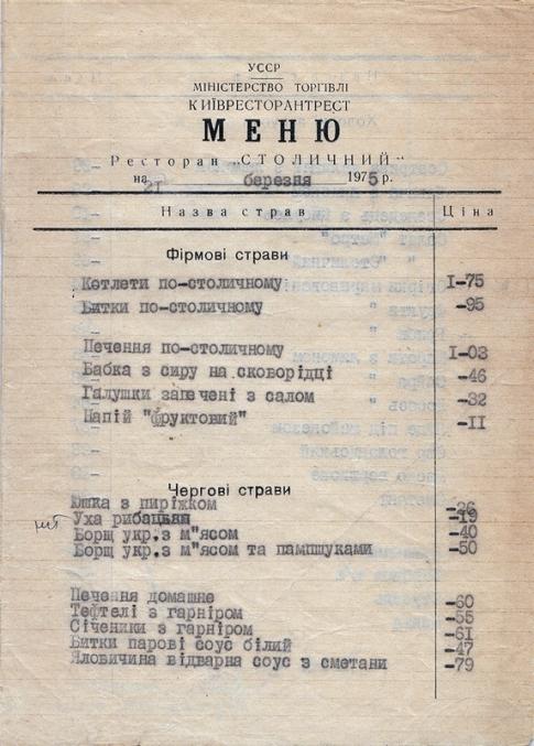 """Меню ресторана """"Столичный"""""""