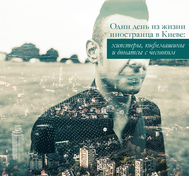 Один день из жизни иностранца в Киеве: хипстеры, кофемашины и донатсы с чесноком