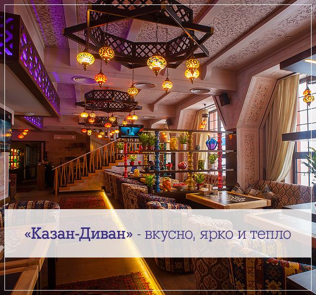 «Казан-Диван» - вкусно, ярко и тепло