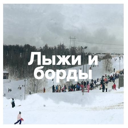 Лыжи и борды