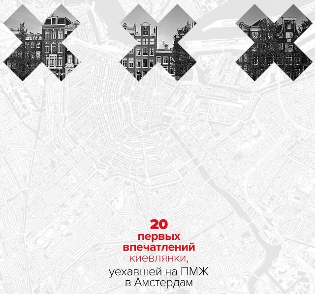 20 первых впечатлений киевлянки, уехавшей на ПМЖ в Амстердам