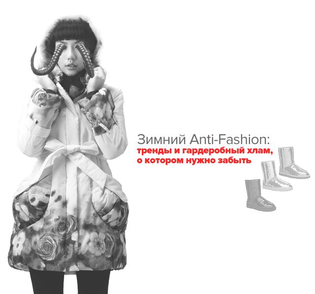 Зимний Anti-Fashion: тренды и гардеробный хлам, о котором нужно забыть