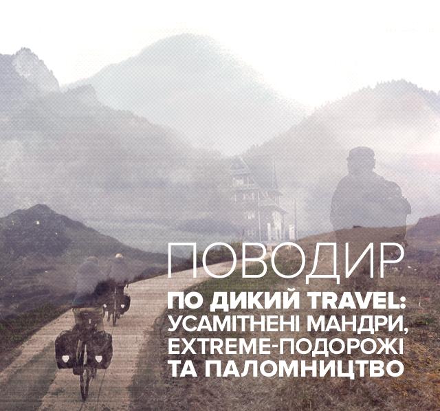 Поводир по Дикий Travel: усамітнені мандри, extreme-подорожі та паломництво