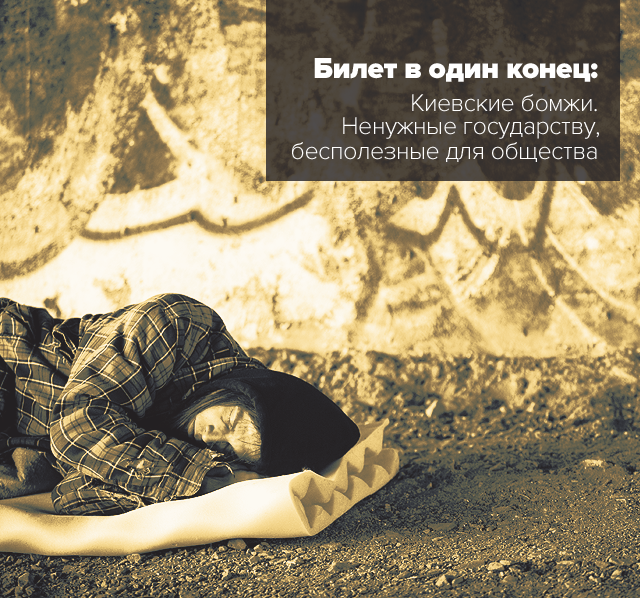 Билет в один конец: киевские бомжи. Не нужные государству, бесполезные для общества