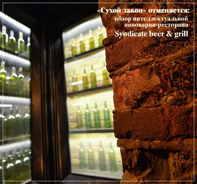 «Сухой закон» отменяется: обзор интеллектуальной пивоварни-ресторана Syndicate craft beer & grill