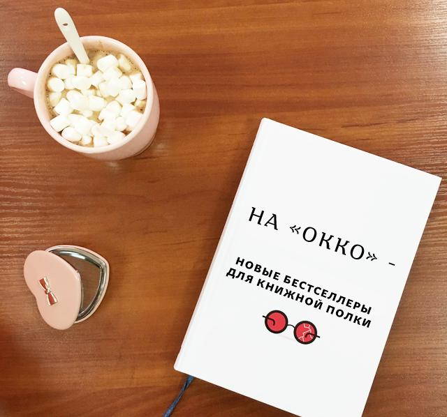 На «ОККО» – новые бестселлеры для книжной полки