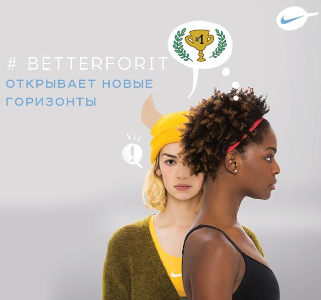 # Betterforit открывает новые горизонты