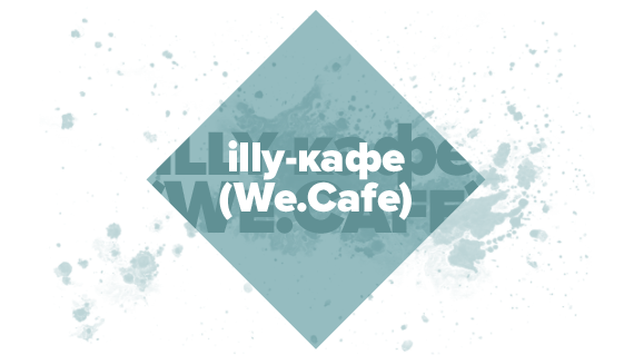 illy-кафе (We.Cafe)