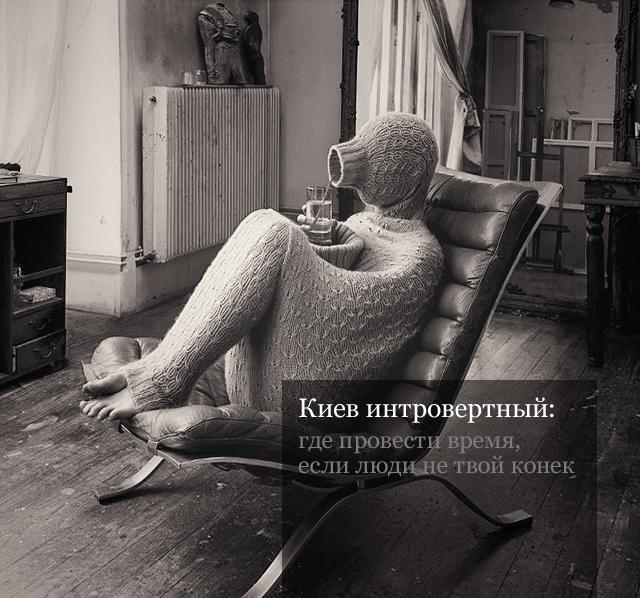 Киев интровертный: где провести время, если люди не твой конек