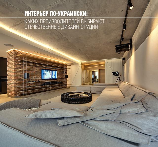 Интерьер по-украински: каких производителей выбирают отечественные дизайн-студии