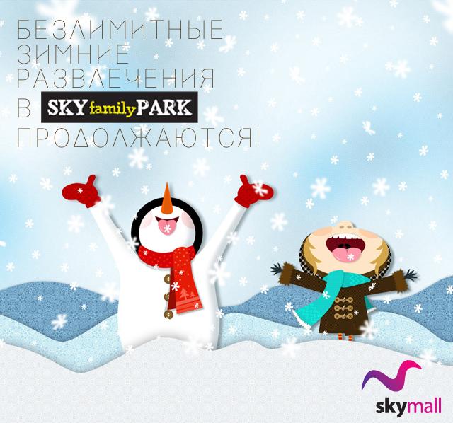 Безлимитные зимние развлечения в Sky Family Park продолжаются!