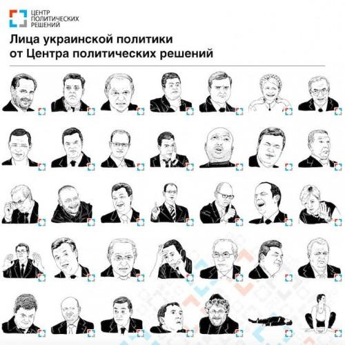 Украинские политтехнологи создали стикеры для Telegram с изображением известных политиков