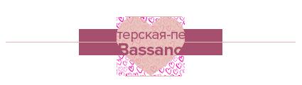 Кондитерская-пекарня Bassano