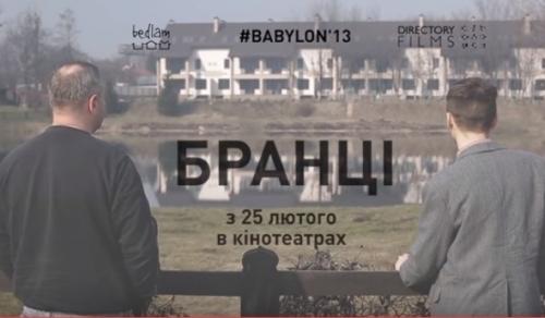 Премьера приурочена к годовщине февральских событий 2014 года