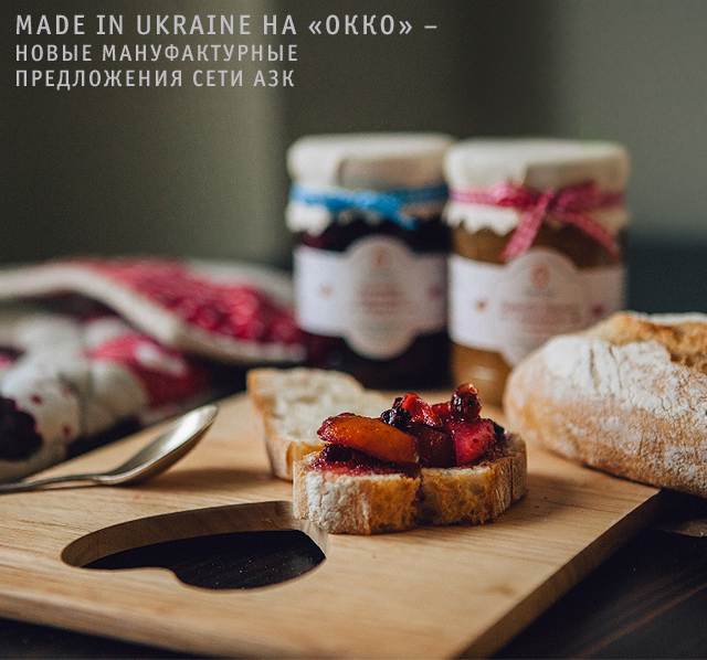 Made in Ukraine на «ОККО» – новые мануфактурные предложения сети АЗК