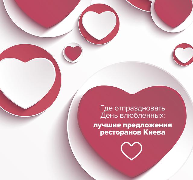 Где отпраздновать День влюбленных: лучшие предложения ресторанов Киева