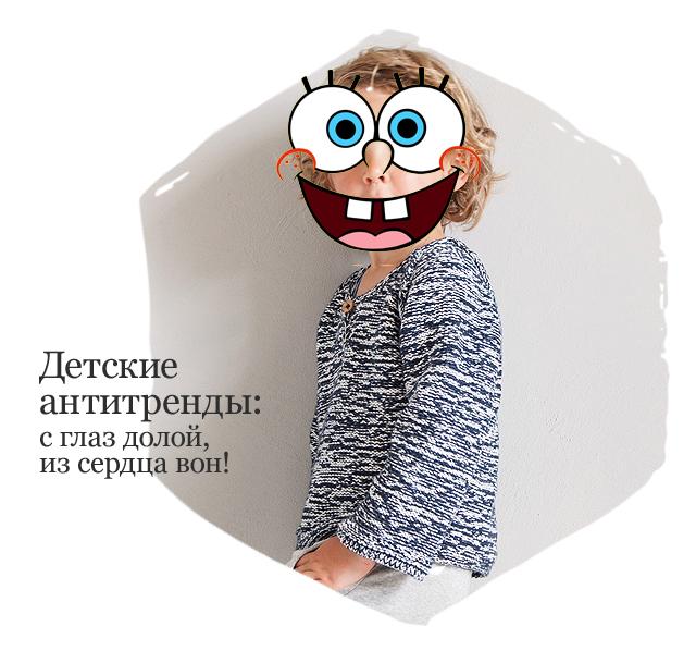 Детские антитренды: с глаз долой, из сердца вон!