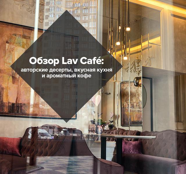 Обзор Lav Café: авторские десерты, отличная кухня и ароматный кофе