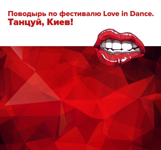 Поводырь по фестивалю Love in Dance. Танцуй, Киев!