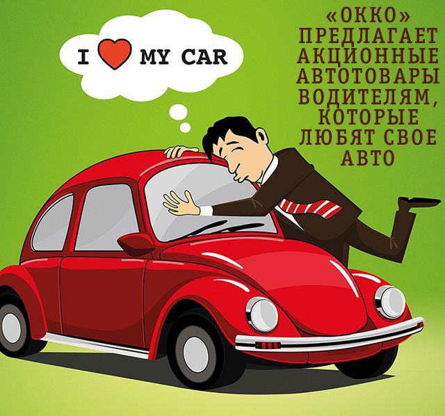«ОККО» предлагает акционные автотовары водителям, которые любят свое авто