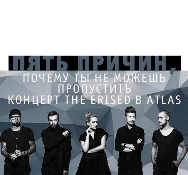 Пять причин, почему ты не можешь пропустить концерт The Erised в ATLAS
