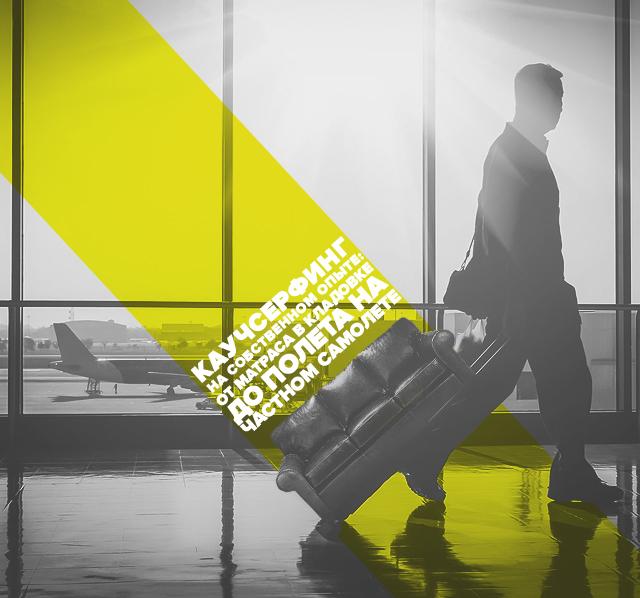 Каучсерфинг на собственном опыте: от матраса в кладовке до полета на частном самолете