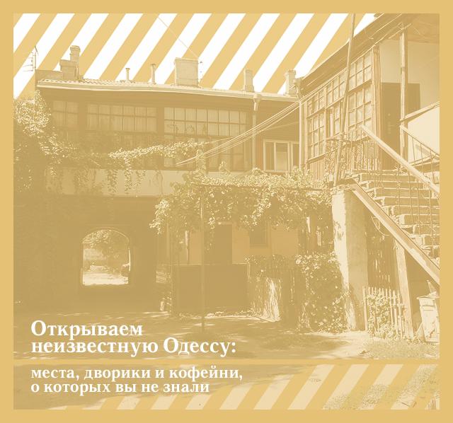 Открываем неизвестную Одессу: места, дворики и кофейни, о которых вы не знали
