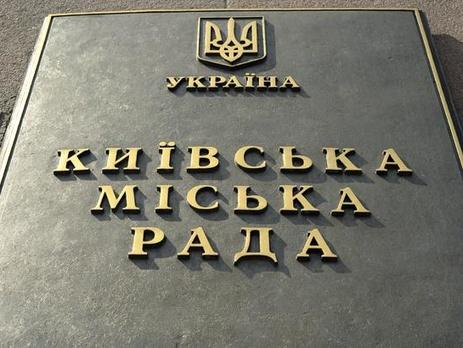 Вопрос целесообразности райсоветов в Киеве — политический