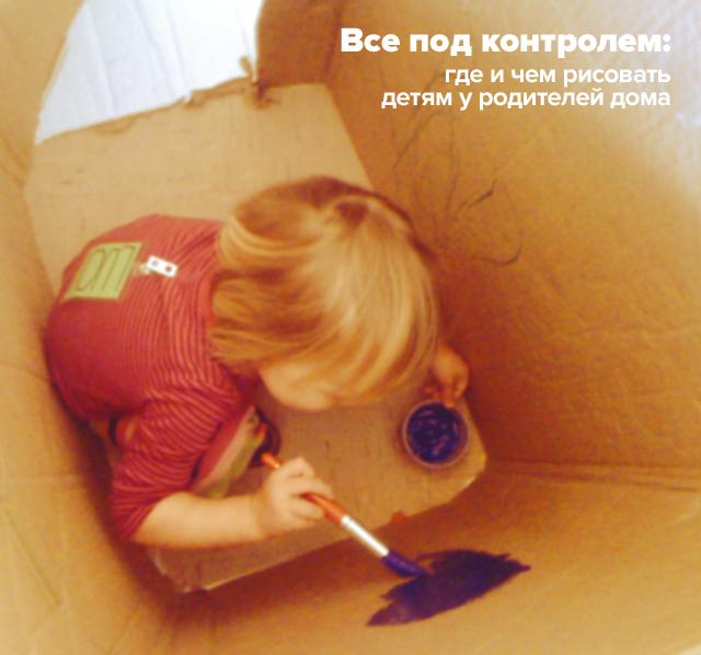 Все под контролем: где и чем рисовать детям у родителей дома