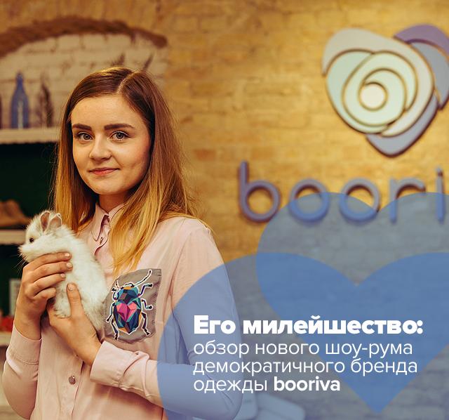 Его милейшество: обзор нового шоу-рума демократичного бренда одежды booriva