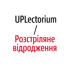 UPLectorium
