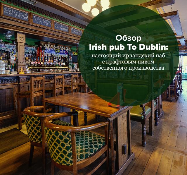 Обзор Irish pub To Dublin: настоящий ирландский паб с крафтовым пивом собственного производства