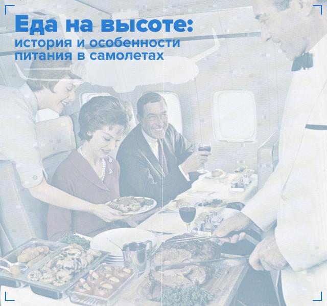 Еда на высоте: история и особенности питания в самолетах