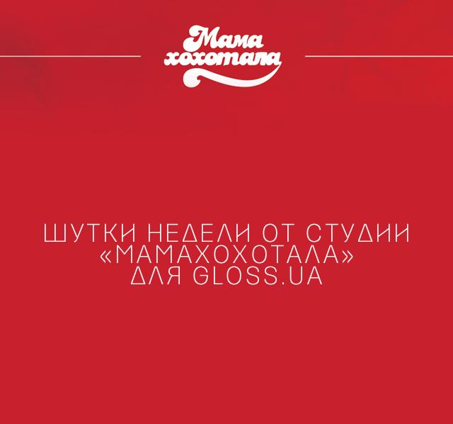 Шутки недели для Gloss от юмористического шоу Мамахохотала