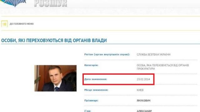 Принтскрин с сайта МВД Украины