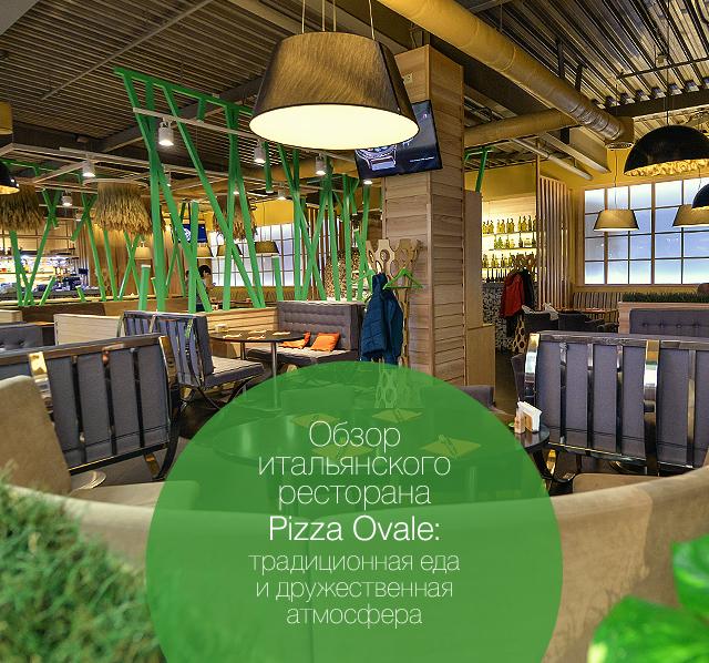 Обзор итальянского ресторана Pizza Ovale: традиционная еда и дружественная атмосфера