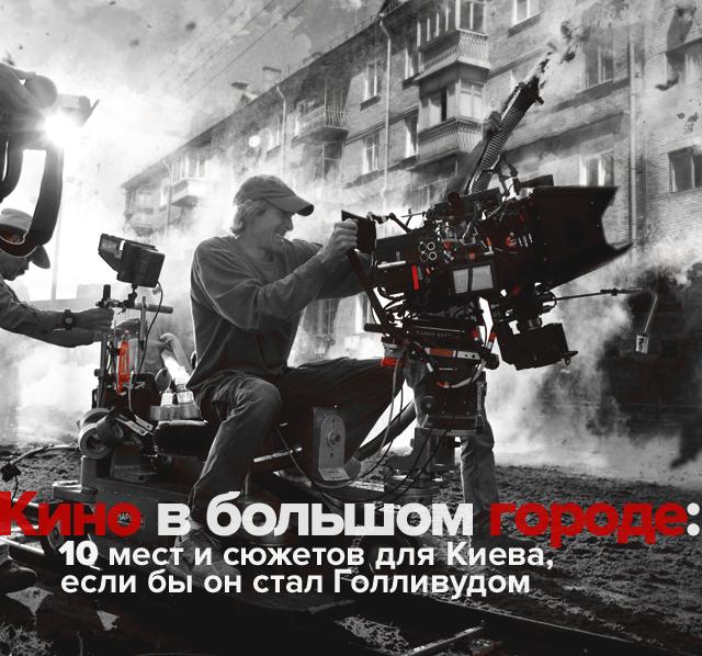 Кино в большом городе: 10 мест и сюжетов для Киева, если бы он стал Голливудом