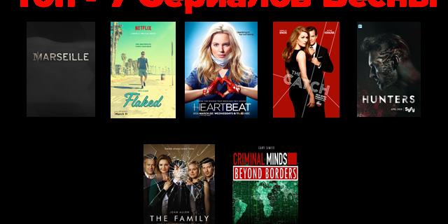 Топ-7 сериалов весны 2016