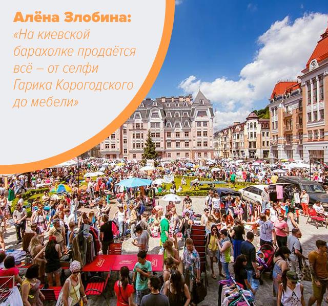 Алёна Злобина: «На киевской барахолке продаётся всё – от селфи Гарика Корогодского до мебели»
