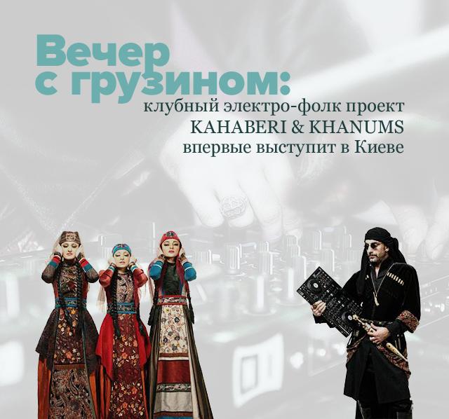 Вечер с грузином: клубный электро-фолк проект KAHABERI & KHANUMS впервые выступит в Киеве