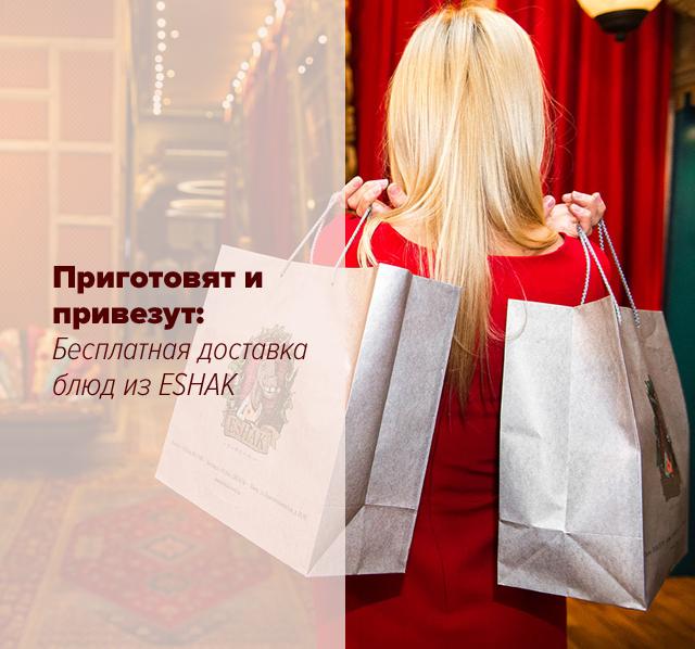 Приготовят и привезут: Бесплатная доставка блюд из ESHAK