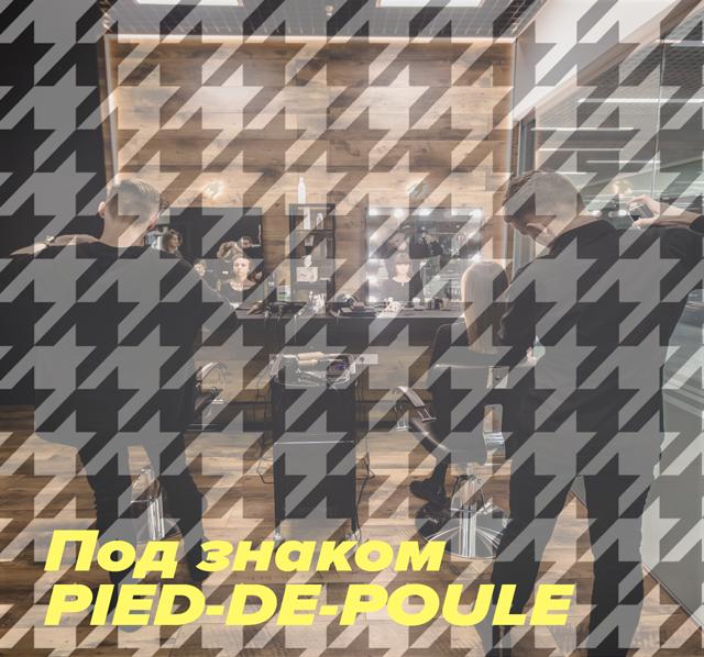 Под знаком PIED-DE-POULE